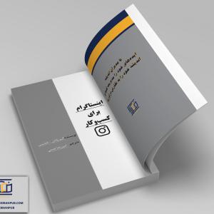کتاب اینستاگرام برای کسب و کار
