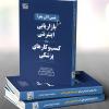 کتاب بازاریابی اینترنتی برای کسب و کارهای پزشکی