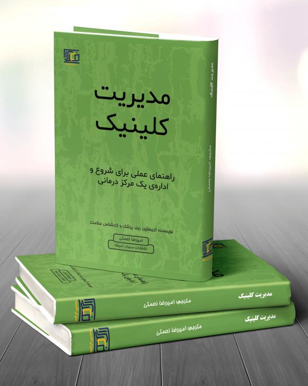 کتاب مدیریت کلینیک
