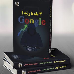 کتاب 3 ماه تا رتبه 1 گوگل